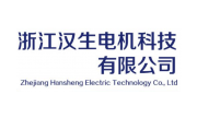 浙江汉生电机科技有限公司