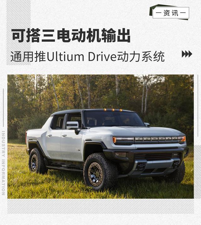 可搭三电动机输出 通用推Ultium Drive动力系统