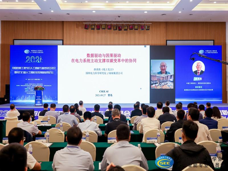 中国电机工程学会人工智能专业委员会年会暨